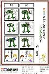 Kesshoku Mikan (Anzu, ume) GALAXY FOCUS (Gundam Unicorn) {Literal} Digital