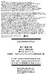 (Reitaisai 8) Atsuya Kougyou (Kaisen Chuui) Tonari no Yukari-san 2 (Touhou Project) Sharpie Translations