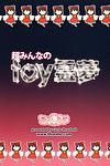 (C80) Threshold (Exeter) Chou Minna no toy Reimu - Everybody\'s Toy Reimu (Touhou Project) desudesu