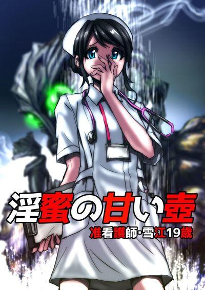 hicoromo kyouichi inmitsu no Amai tsubo ~ Giu kangoshi yukie: 19-sai il pot di Lascivo nectar: assistente Infermiera yukie kawamura 19..