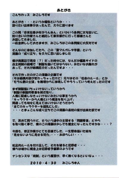 (COMIC1☆4) [Algolagnia (Mikoshiro Honnin)] St. Margareta Gakuen - Black File 2  [B.E.C. Scans] - part 3