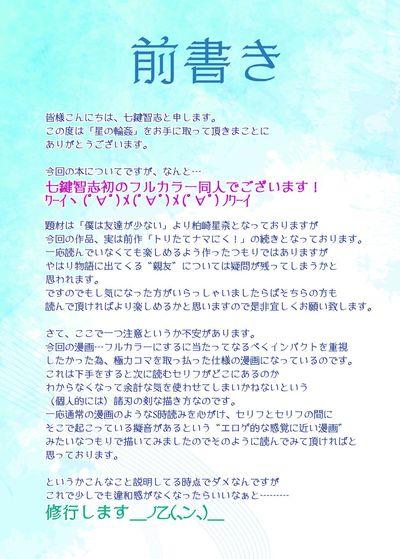 [Nanatsu no Kagiana (Nanakagi Satoshi)] Hoshi no Waltz (Boku wa Tomodachi ga Sukunai)  {doujin-moe.us} [Digital]