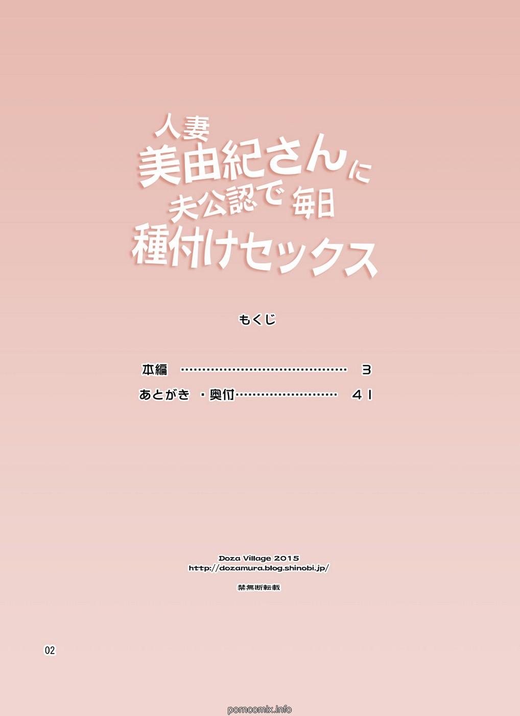 Hitozuma Miyuki- Hentai (Full Color)