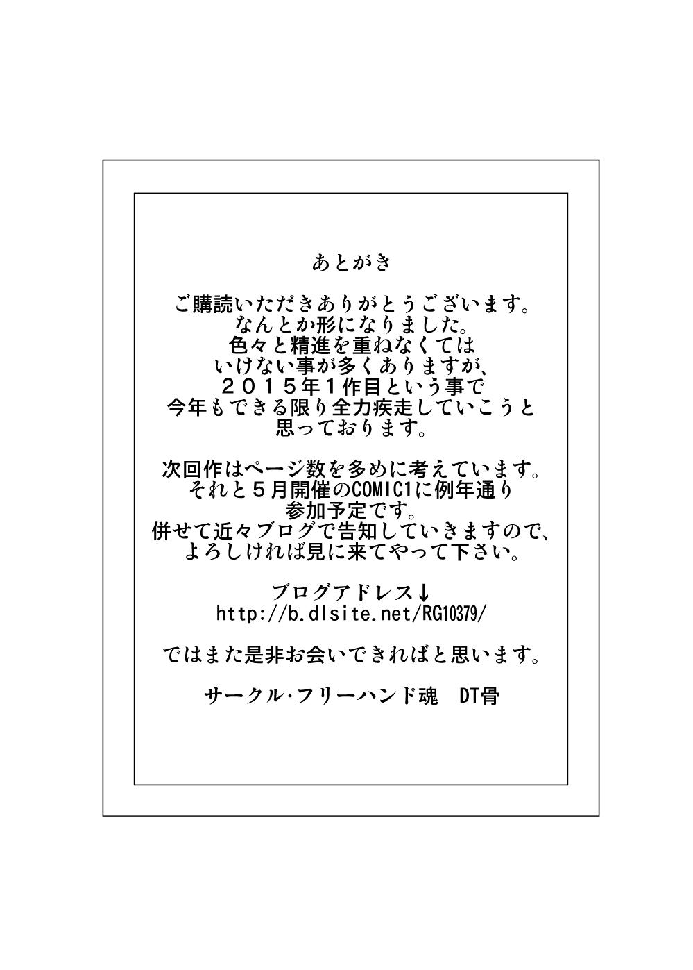 It\'s Family Fun for Three- Freehand Tamashii - part 2