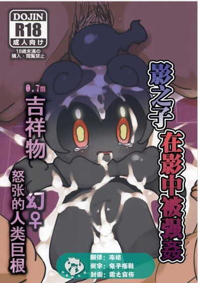 Kemoket 8 Rinrin Zone Rinrin Kage no Naka de Kage no Ko wa Reipu sa Rete Iru 0.7m Masukotto Maboroshi ♀ to Dochou..